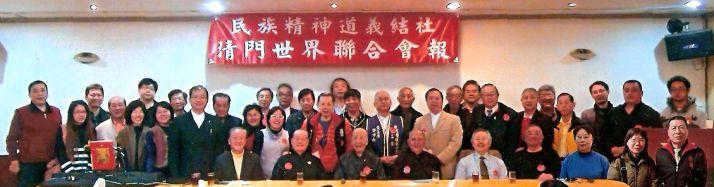 2014-01-25清門世界聯合會報103年會