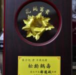 台北市長郝龍斌贈百歲誌慶
