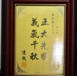 前副總統連戰贈紀念章