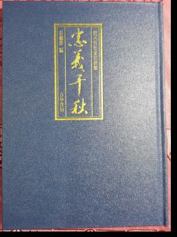 忠義千秋-近三百年來的清幫