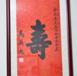 馬英九總統贈墨寶