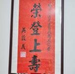 吳敦義副總統贈墨寶