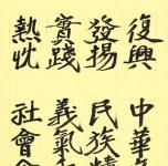復興中華文化