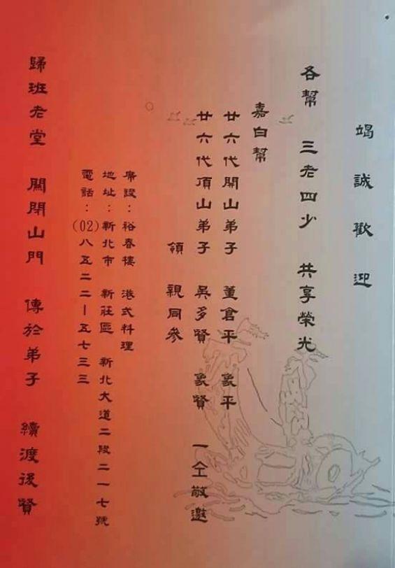 安清停渡香堂