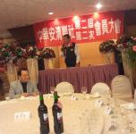 中華安親巖社第二屆第二次會員大會