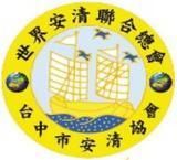 台中安清協會